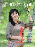 """""""Башҡортостан ҡыҙы"""" журналының май һанына күҙәтеү"""