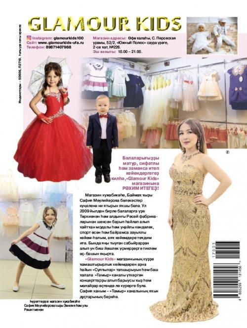 «Glamour Kids» магазинына рәхим итегеҙ!