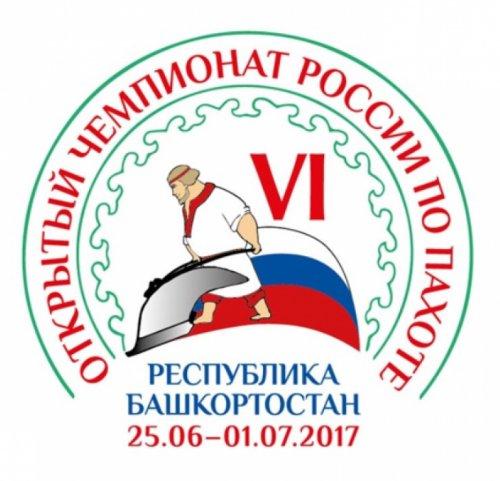 В Уфе прошла пресс-конференция, посвященная VI Открытому чемпионату России по пахоте