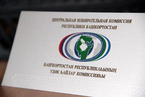 Рустэм Хамитов сформировал новый состав Центризбиркома Башкирии