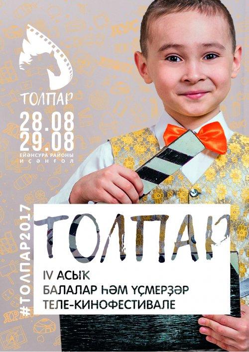 Фестиваль «Толпар»