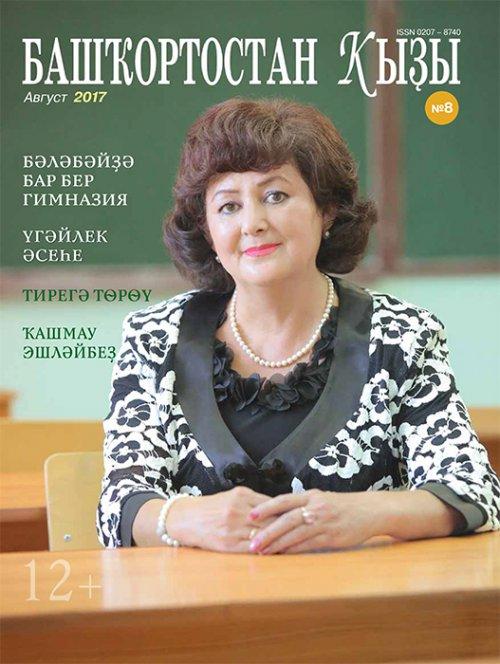 """""""Башҡортостан ҡыҙы"""" журналының август һанына күҙәтеү"""