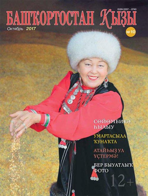 """""""Башҡортостан ҡыҙы"""" журналының октябрь һанына күҙәтеү"""