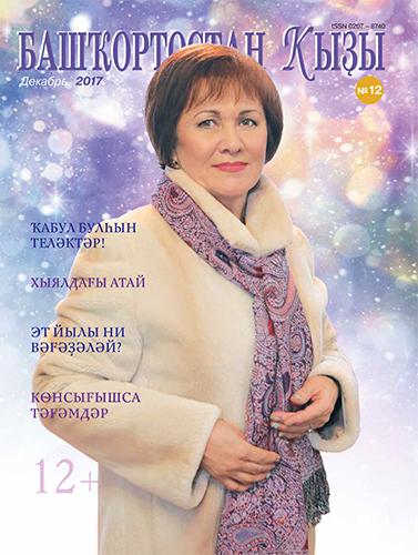 """""""Башҡортостан ҡыҙы""""ның декабрь һанына күҙәтеү"""