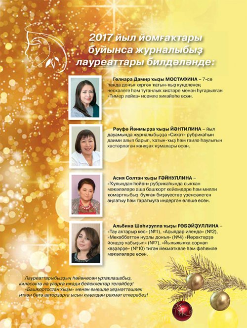 2017 йыл йомғаҡтары буйынса журналыбыҙ лауреаттары
