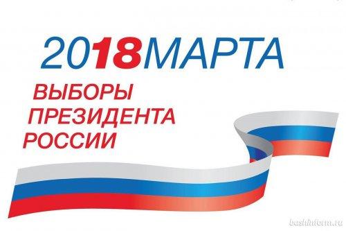 Владимир Путин лидирует в Башкирии с результатом 77,97 % по итогам обработки 91,97% протоколов