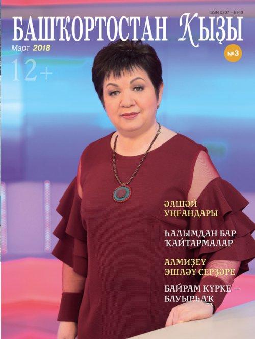 """""""Башҡортостан ҡыҙы"""" журналының март һанына күҙәтеү"""