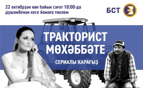 Телеканал БСТ покажет новый казахский сериал «Любовь тракториста»