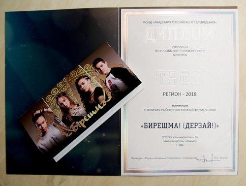Сериал «Бирешмə» стал финалистом конкурса «ТЭФИ-Регион» 2018