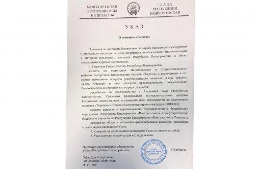 Радий Хабиров вносит Торатау и Юрактау в список объектов всемирного наследия ЮНЕСКО