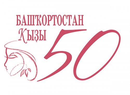 «Башҡортостан ҡыҙы»на – 50!»