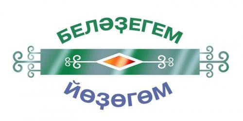 «Беләҙегем-йөҙөгөм» бәйгеһенең шарттары