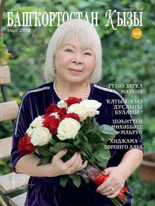 «Башҡортостан ҡыҙы» журналының март һанына күҙәтеү